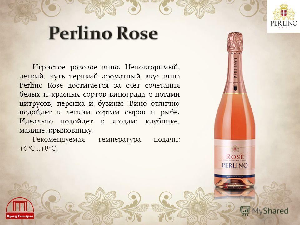 Игристое розовое вино. Неповторимый, легкий, чуть терпкий ароматный вкус вина Perlino Rose достигается за счет сочетания белых и красных сортов винограда с нотами цитрусов, персика и бузины. Вино отлично подойдет к легким сортам сыров и рыбе. Идеальн