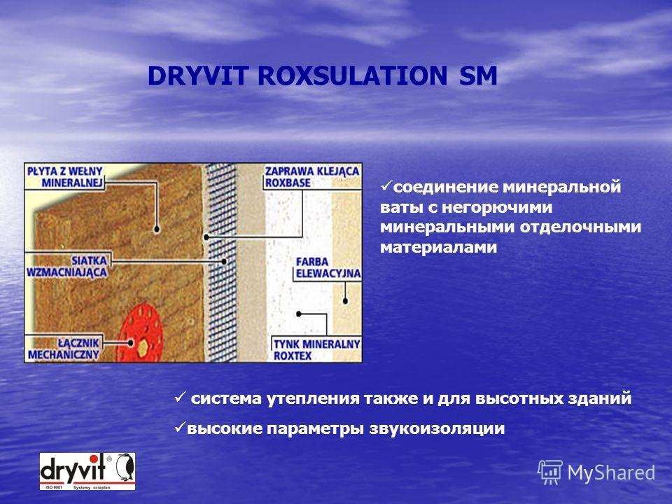 Минеральная система на каменной вате Dryvit Roxsulation Состав системы: Состав системы: –Roxhesive – минеральный клей для приклеивания минераловатных плит –Roxcoat – негорючий минеральный клей для втапливания армирующей стекловолокнистой сетки –Минер