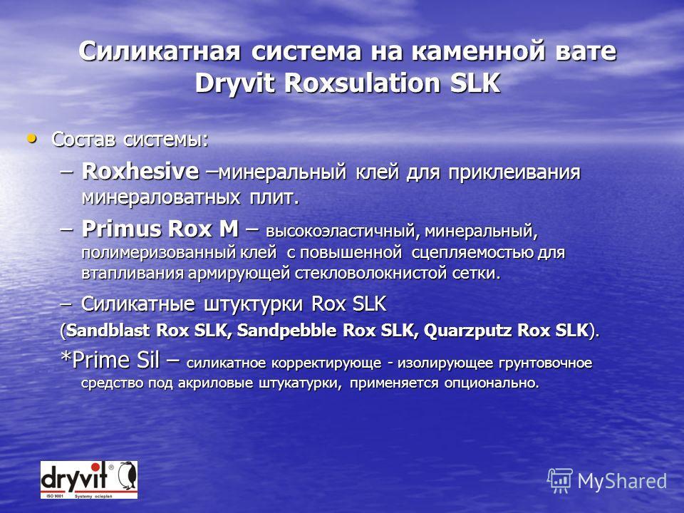 Силикатная система на пенополистироле Dryvit Outsulation SLK Состав системы: Состав системы: –Dryhesive Plus – минеральный клей для приклеивания пенополистирольных плит. –Primus M – минеральный, полимеризованный клей с повышенной эластичностью для вт