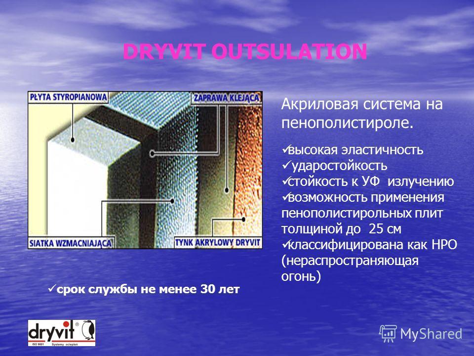 Акриловая система на пенополистироле Dryvit Outsulation RU 1. 1. Состав системы: 1. 1. Dryhesive Plus – минеральный клей для приклеивания пенополистирольных плит. 2. 2.Primus/Genesis – акриловый клеющий раствор для приклеивания пенополистирольных пли
