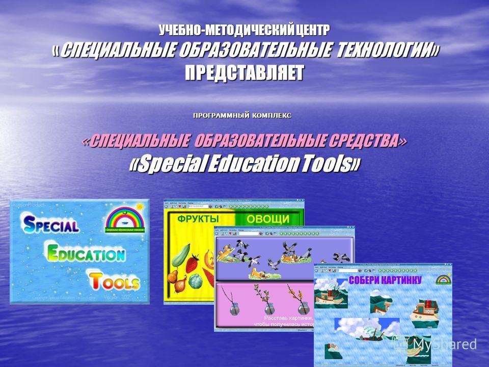 УЧЕБНО-МЕТОДИЧЕСКИЙ ЦЕНТР «СПЕЦИАЛЬНЫЕ ОБРАЗОВАТЕЛЬНЫЕ ТЕХНОЛОГИИ» ПРЕДСТАВЛЯЕТ ПРОГРАММНЫЙ КОМПЛЕКС « СПЕЦИАЛЬНЫЕ ОБРАЗОВАТЕЛЬНЫЕ СРЕДСТВА » «Special Education Tools»