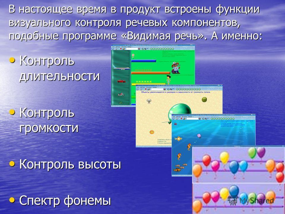 В настоящее время в продукт встроены функции визуального контроля речевых компонентов, подобные программе «Видимая речь». А именно: Контроль длительности Контроль длительности Контроль громкости Контроль громкости Контроль высоты Контроль высоты Спек