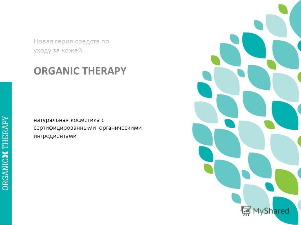 Новая серия средств по уходу за кожей ORGANIC THERAPY натуральная косметика с сертифицированными органическими ингредиентами