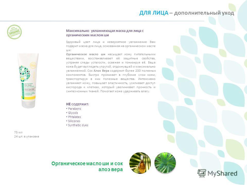ДЛЯ ЛИЦА – дополнительный уход Максимально увлажняющая маска для лица с органическим маслом ши Здоровый цвет лица и невероятное увлажнение Вам подарит маска для лица, основанная на органическом масле ши. Органическое масло ши насыщает кожу питательны