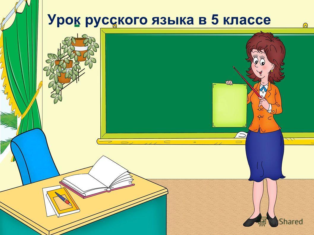 на знакомство доклад класс тему 5