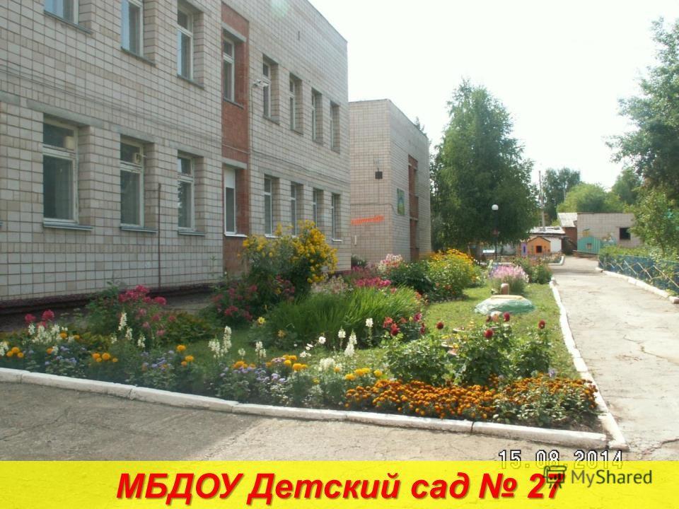 МБДОУ Детский сад 27