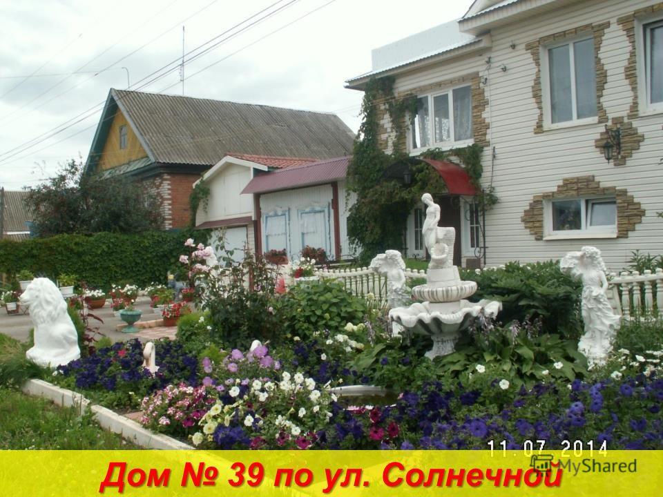 Дом 39 по ул. Солнечной