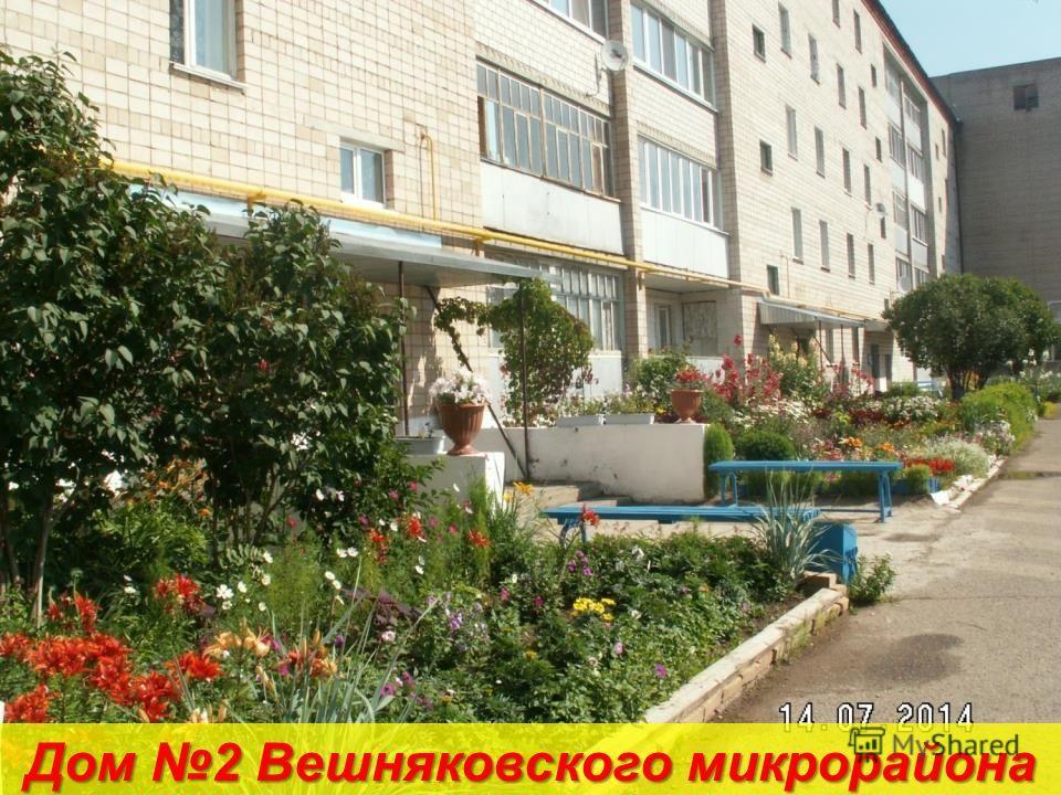 Дом 2 Вешняковского микрорайона