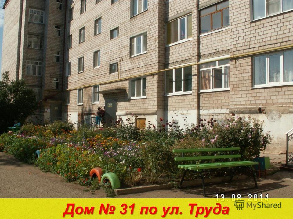 Дом 31 по ул. Труда