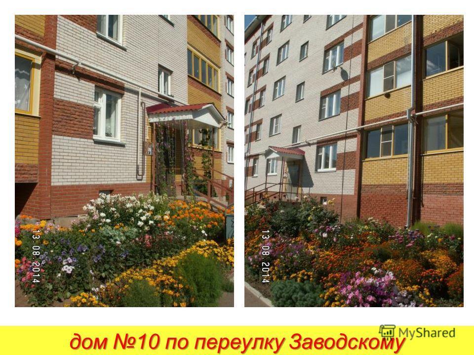 дом 10 по переулку Заводскому