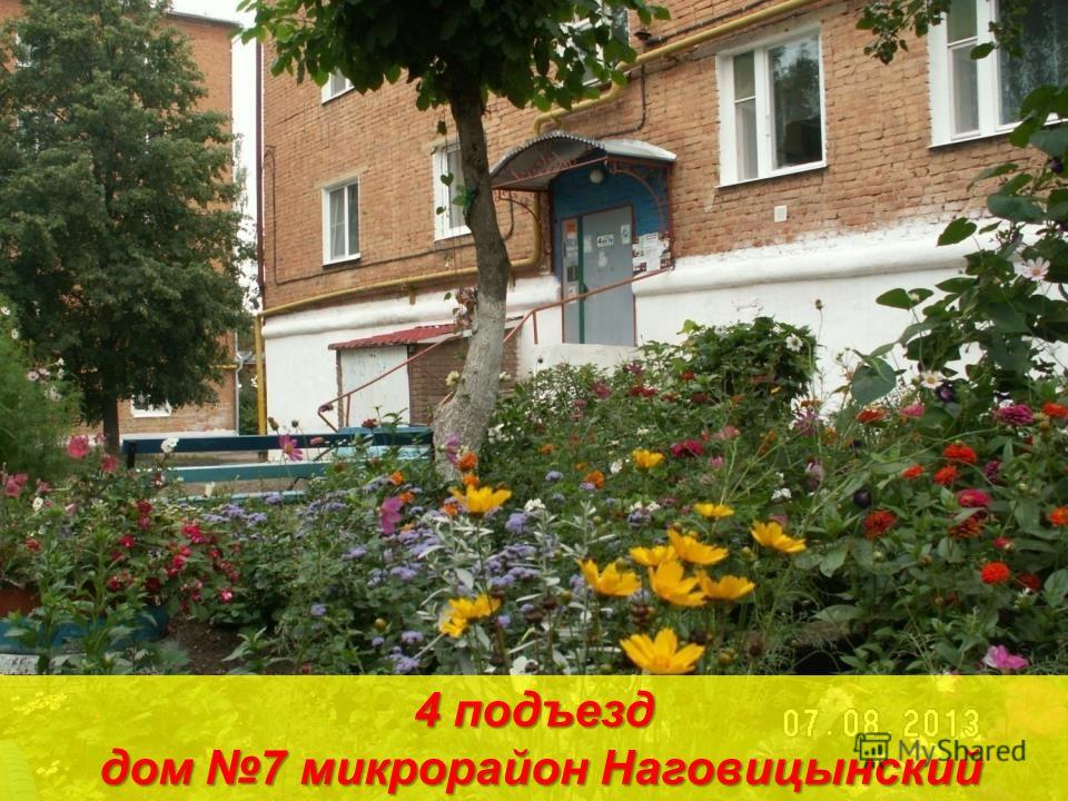 4 подъезд дом 7 микрорайон Наговицынский дом 7 микрорайон Наговицынский