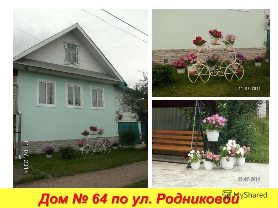 Дом 64 по ул. Родниковой