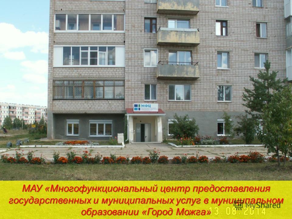 МАУ «Многофункциональный центр предоставления государственных и муниципальных услуг в муниципальном образовании «Город Можга»