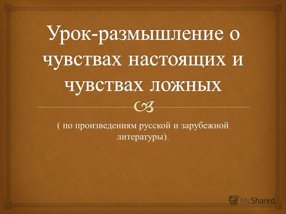 ( по произведениям русской и зарубежной литературы ).
