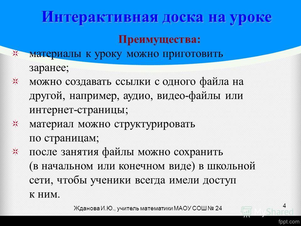 Жданова И.Ю., учитель математики МАОУ СОШ 24 4 Преимущества: материалы к уроку можно приготовить заранее; можно создавать ссылки с одного файла на другой, например, аудио, видео-файлы или интернет-страницы; материал можно структурировать по страницам