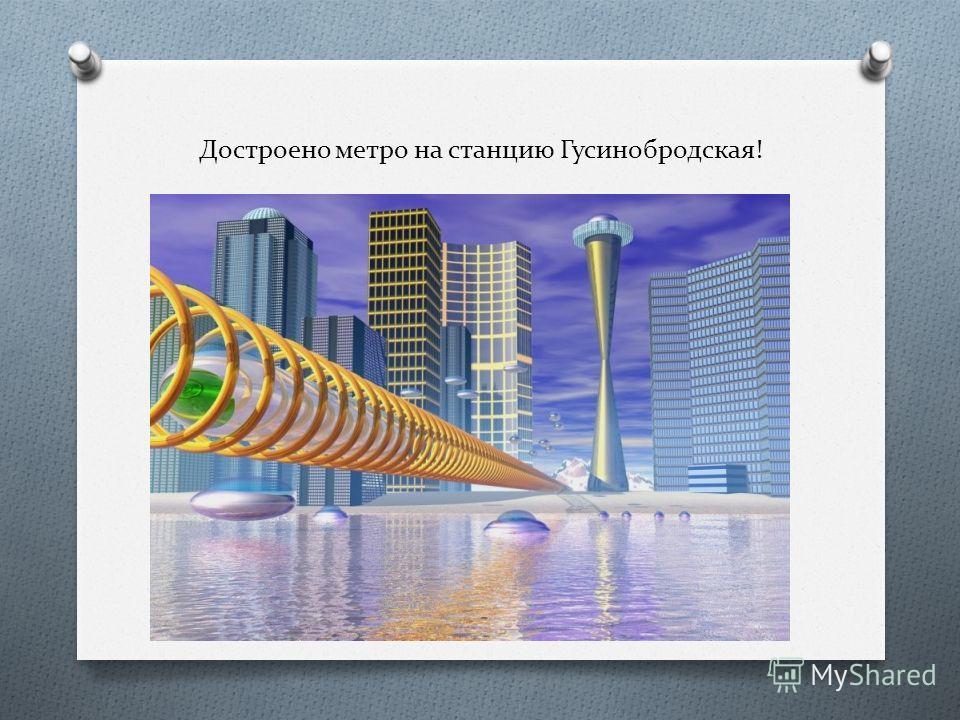 Достроено метро на станцию Гусинобродская!