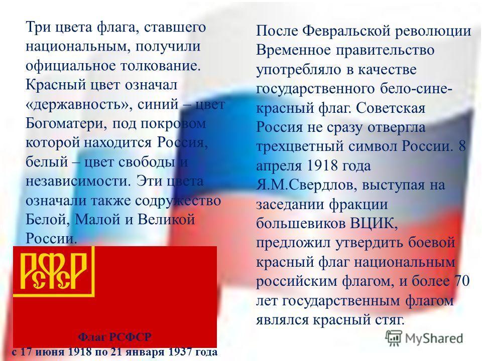 Три цвета флага, ставшего национальным, получили официальное толкование. Красный цвет означал «державность», синий – цвет Богоматери, под покровом которой находится Россия, белый – цвет свободы и независимости. Эти цвета означали также содружество Бе