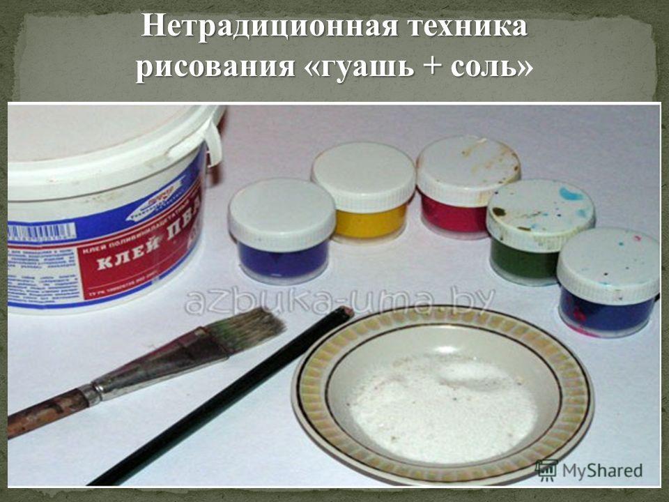 Нетрадиционная техника рисования «гуашь + соль Нетрадиционная техника рисования «гуашь + соль»