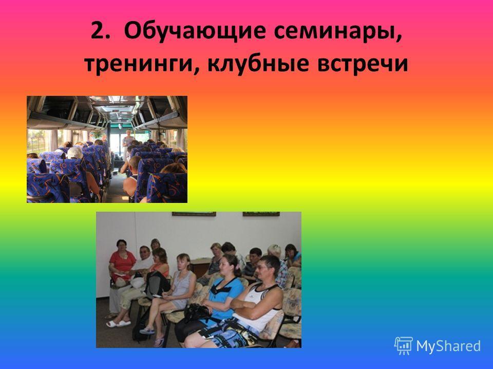 2. Обучающие семинары, тренинги, клубные встречи