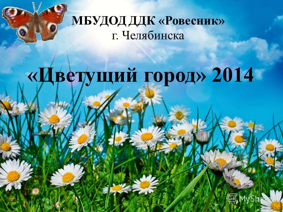 МБУДОД ДДК «Ровесник» г. Челябинска «Цветущий город» 2014