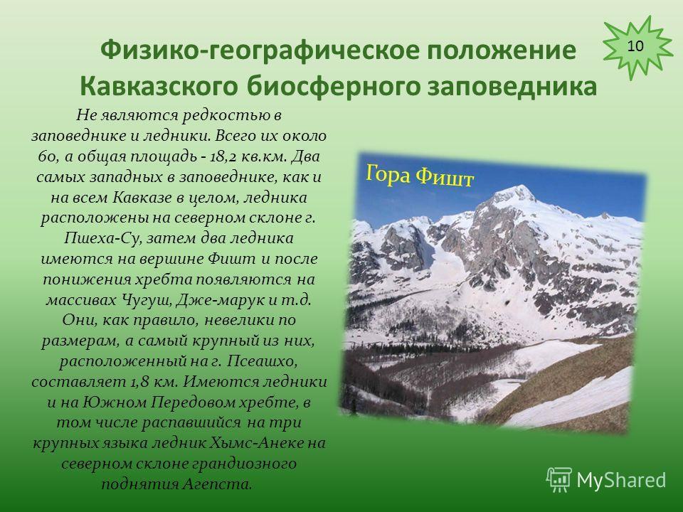 Физико-географическое положение Кавказского биосферного заповедника Район заповедника имеет сложное геологическое строение, для которого характерно радиальное распределение горных пород разного возраста и состава. В его осевой части выходят на поверх