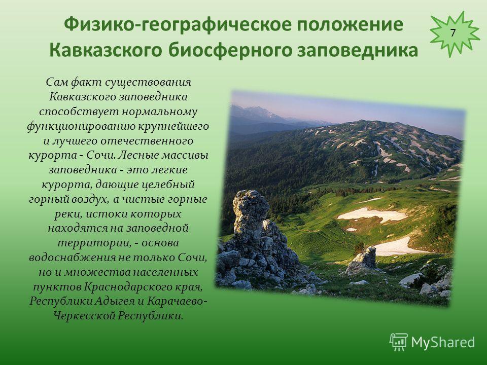 Физико-географическое положение Кавказского биосферного заповедника В условиях возрастающего планетарного наступления на природу роль Кавказского заповедника, как нетронутого участка, будет возрастать, и одним из основных значений этой особо охраняем