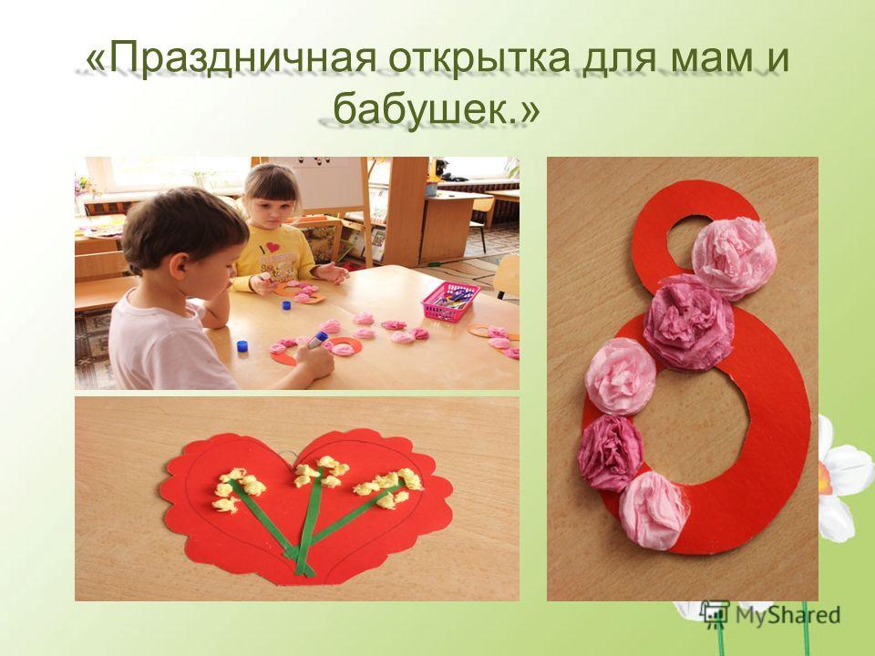 «Праздничная открытка для мам и бабушек.»
