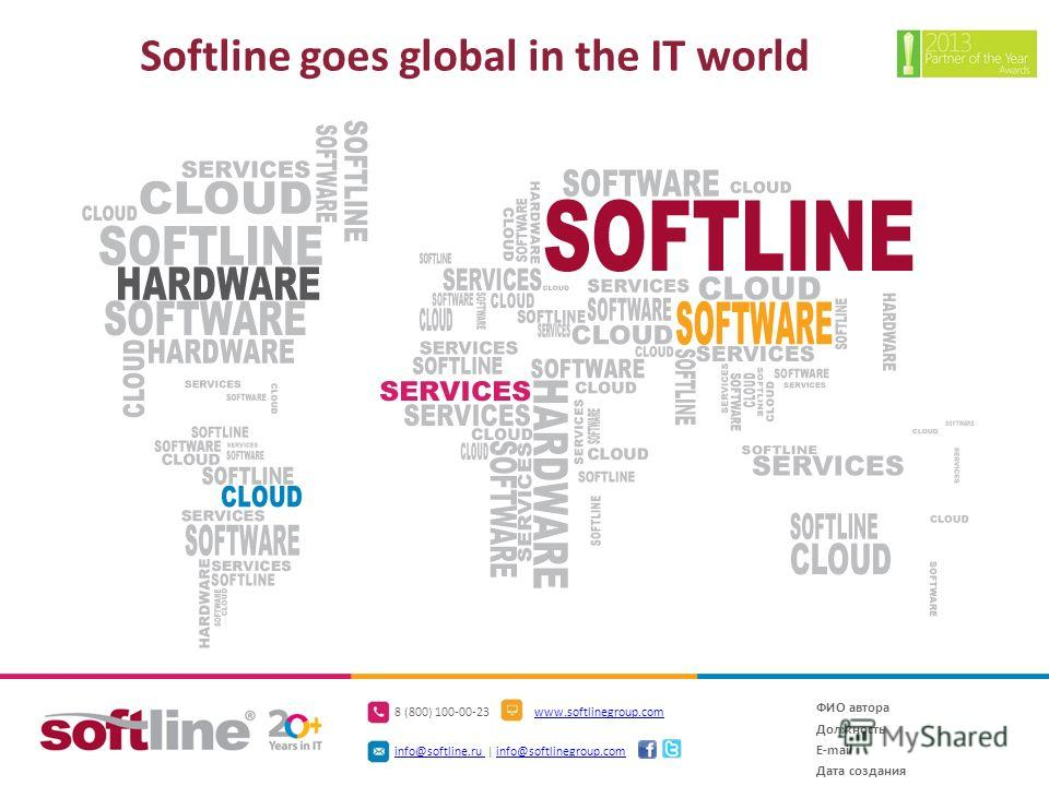 8 (800) 100-00-23www.softlinegroup.com info@softline.ru info@softline.ru | info@softlinegroup.cominfo@softlinegroup.com Softline goes global in the IT world ФИО автора Должность E-mail Дата создания
