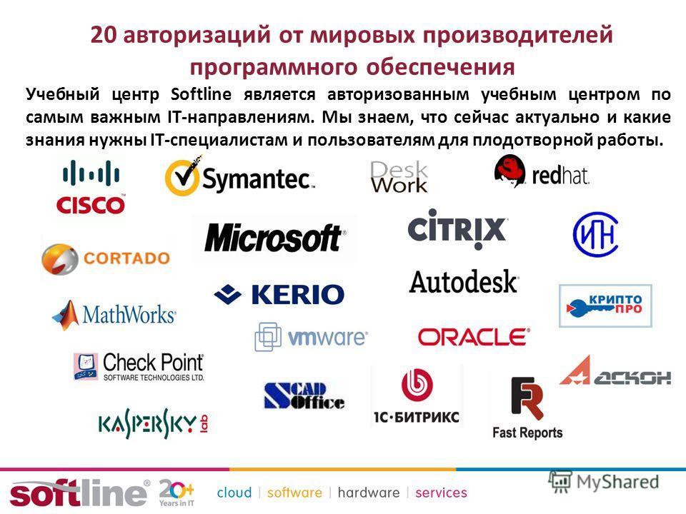 20 авторизаций от мировых производителей программного обеспечения Учебный центр Softline является авторизованным учебным центром по самым важным IT-направлениям. Мы знаем, что сейчас актуально и какие знания нужны IT-специалистам и пользователям для