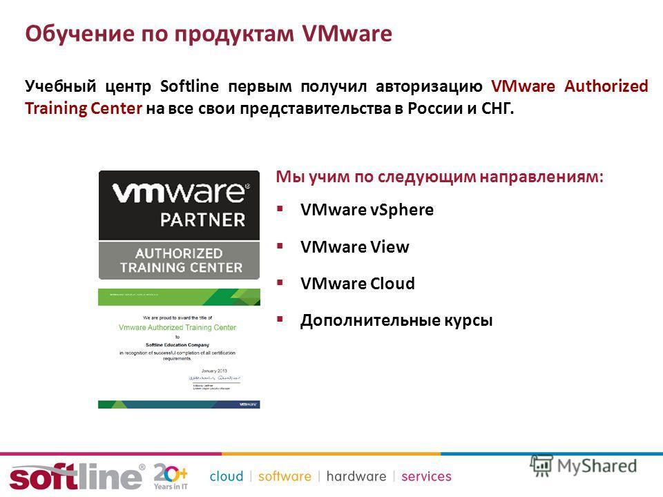 Обучение по продуктам VMware Учебный центр Softline первым получил авторизацию VMware Authorized Training Center на все свои представительства в России и СНГ. Мы учим по следующим направлениям: VMware vSphere VMware View VMware Cloud Дополнительные к