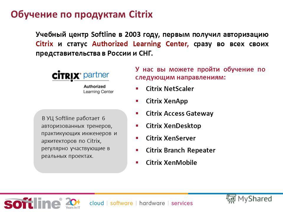 Обучение по продуктам Citrix Учебный центр Softline в 2003 году, первым получил авторизацию Citrix и статус Authorized Learning Center, сразу во всех своих представительства в России и СНГ. В УЦ Softline работает 6 авторизованных тренеров, практикующ