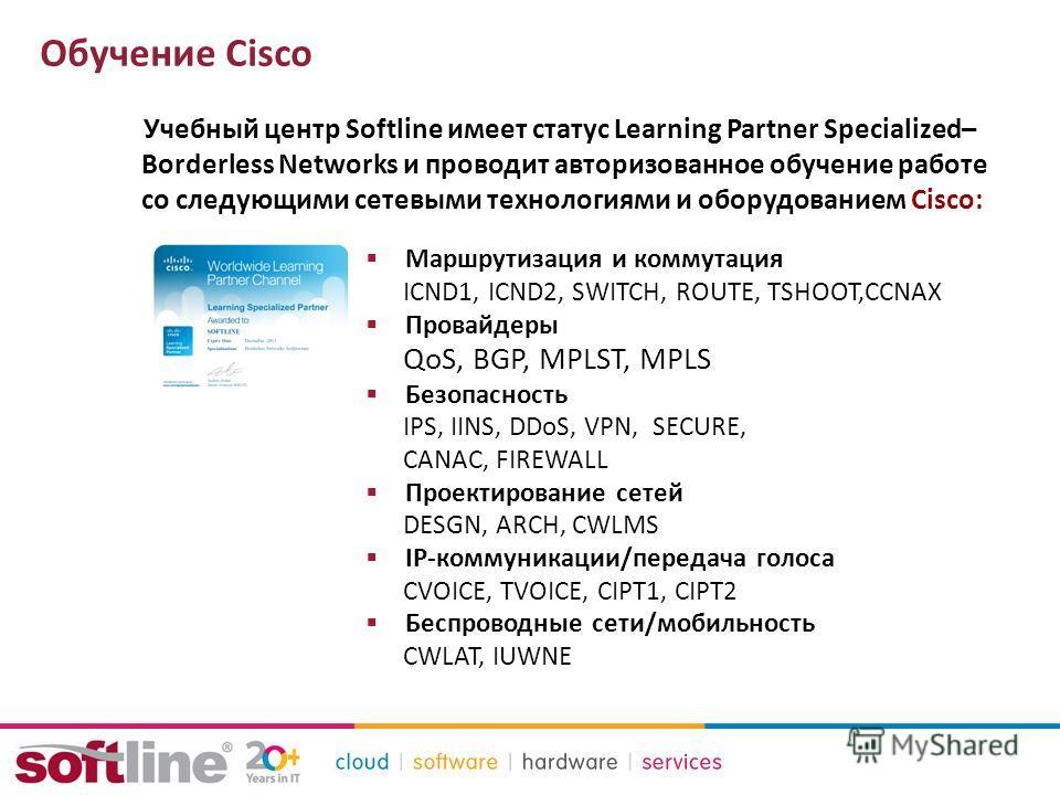 Обучение Cisco Учебный центр Softline имеет статус Learning Partner Specialized– Borderless Networks и проводит авторизованное обучение работе со следующими сетевыми технологиями и оборудованием Cisco: Маршрутизация и коммутация ICND1, ICND2, SWITCH,