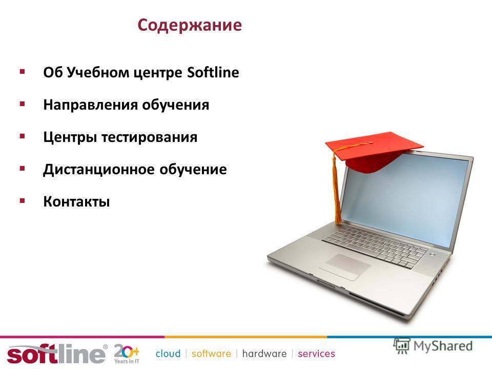 Содержание Об Учебном центре Softline Направления обучения Центры тестирования Дистанционное обучение Контакты
