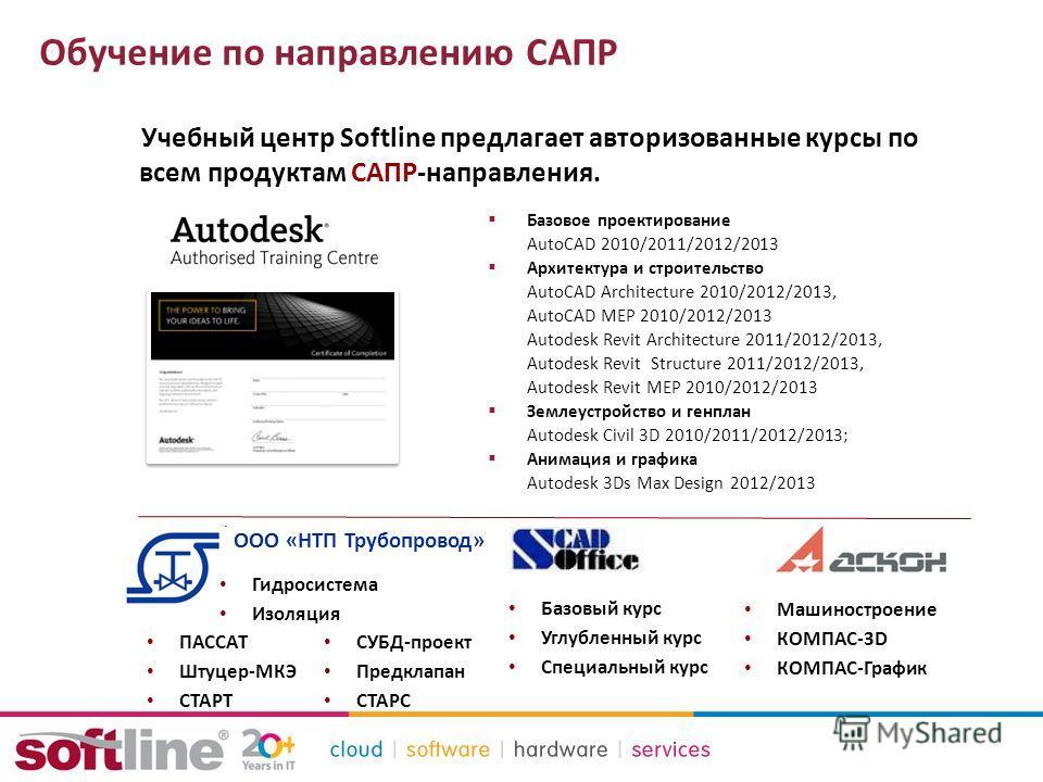 Обучение по направлению САПР Учебный центр Softline предлагает авторизованные курсы по всем продуктам САПР-направления. Базовое проектирование AutoCAD 2010/2011/2012/2013 Архитектура и строительство AutoCAD Architecture 2010/2012/2013, AutoCAD MEP 20
