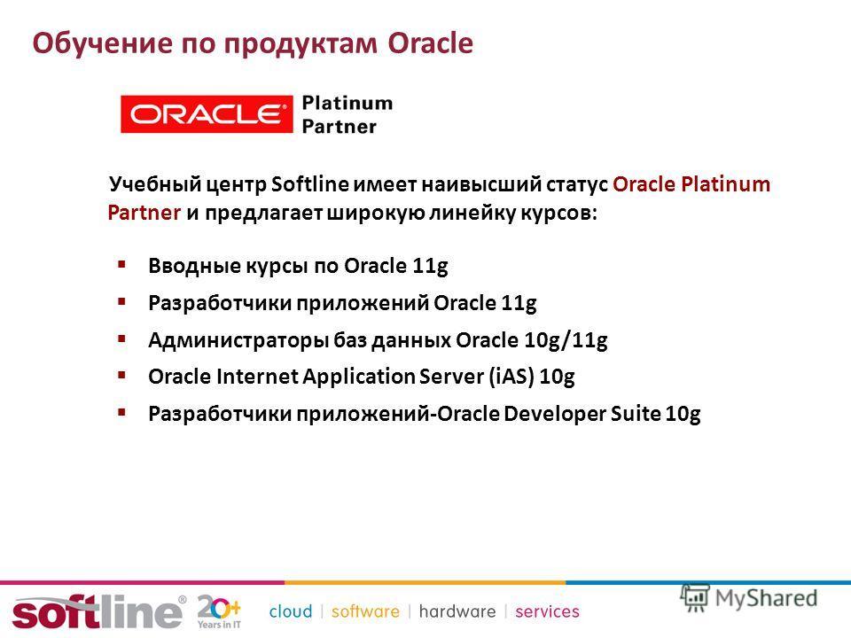 Обучение по продуктам Oracle Вводные курсы по Oracle 11g Разработчики приложений Oracle 11g Администраторы баз данных Oracle 10g/11g Oracle Internet Application Server (iAS) 10g Разработчики приложений-Oracle Developer Suite 10g Учебный центр Softlin