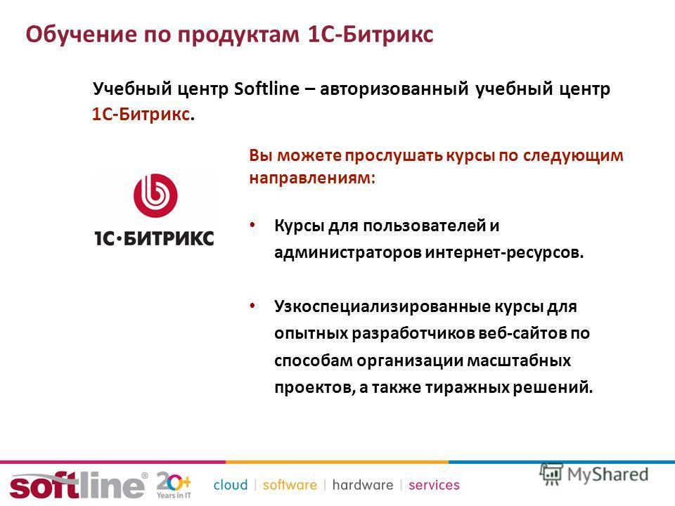 Обучение по продуктам 1С-Битрикс Учебный центр Softline – авторизованный учебный центр 1С-Битрикс. Вы можете прослушать курсы по следующим направлениям: Курсы для пользователей и администраторов интернет-ресурсов. Узкоспециализированные курсы для опы