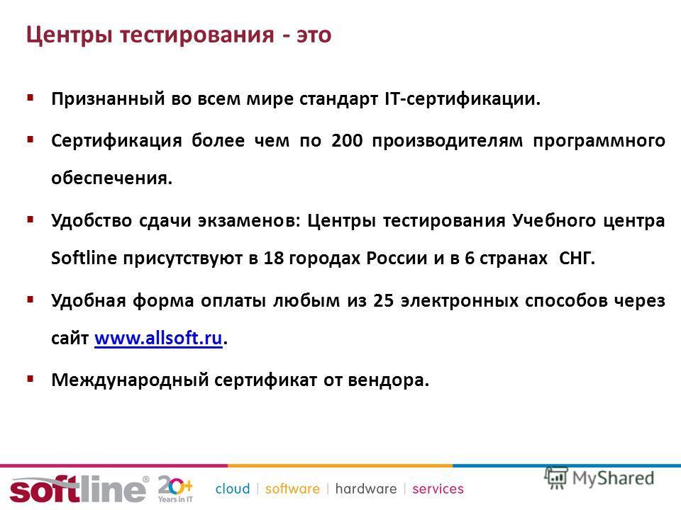 Центры тестирования - это Признанный во всем мире стандарт IT-сертификации. Сертификация более чем по 200 производителям программного обеспечения. Удобство сдачи экзаменов: Центры тестирования Учебного центра Softline присутствуют в 18 городах России