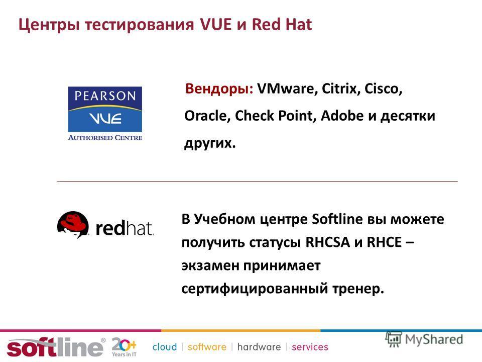 Центры тестирования VUE и Red Hat Вендоры: VMware, Citrix, Cisco, Oracle, Check Point, Adobe и десятки других. В Учебном центре Softline вы можете получить статусы RHCSA и RHCE – экзамен принимает сертифицированный тренер.