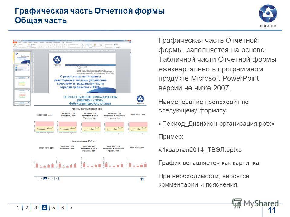 1234567 Графическая часть Отчетной формы Общая часть 11 Графическая часть Отчетной формы заполняется на основе Табличной части Отчетной формы ежеквартально в программном продукте Microsoft PowerPoint версии не ниже 2007. Наименование происходит по сл