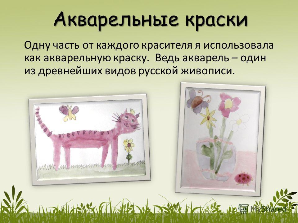 Акварельные краски Одну часть от каждого красителя я использовала как акварельную краску. Ведь акварель – один из древнейших видов русской живописи.