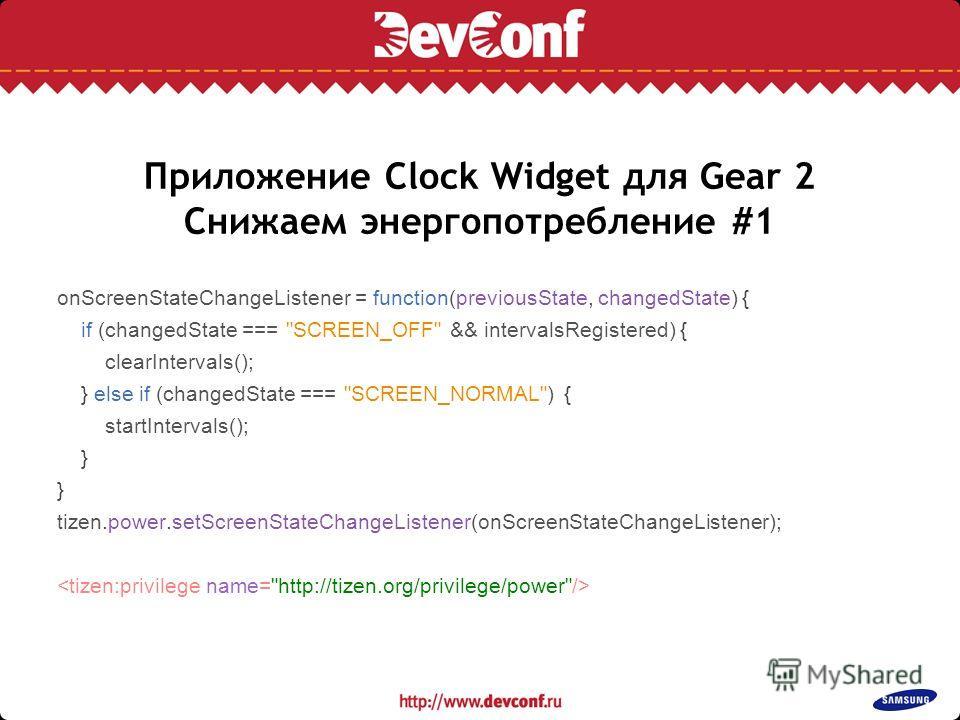 Приложение Clock Widget для Gear 2 Снижаем энергопотребление #1 onScreenStateChangeListener = function(previousState, changedState) { if (changedState ===