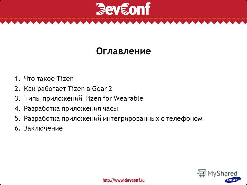 Оглавление 1. Что такое Tizen 2. Как работает Tizen в Gear 2 3. Типы приложений Tizen for Wearable 4. Разработка приложения часы 5. Разработка приложений интегрированных с телефоном 6.Заключение