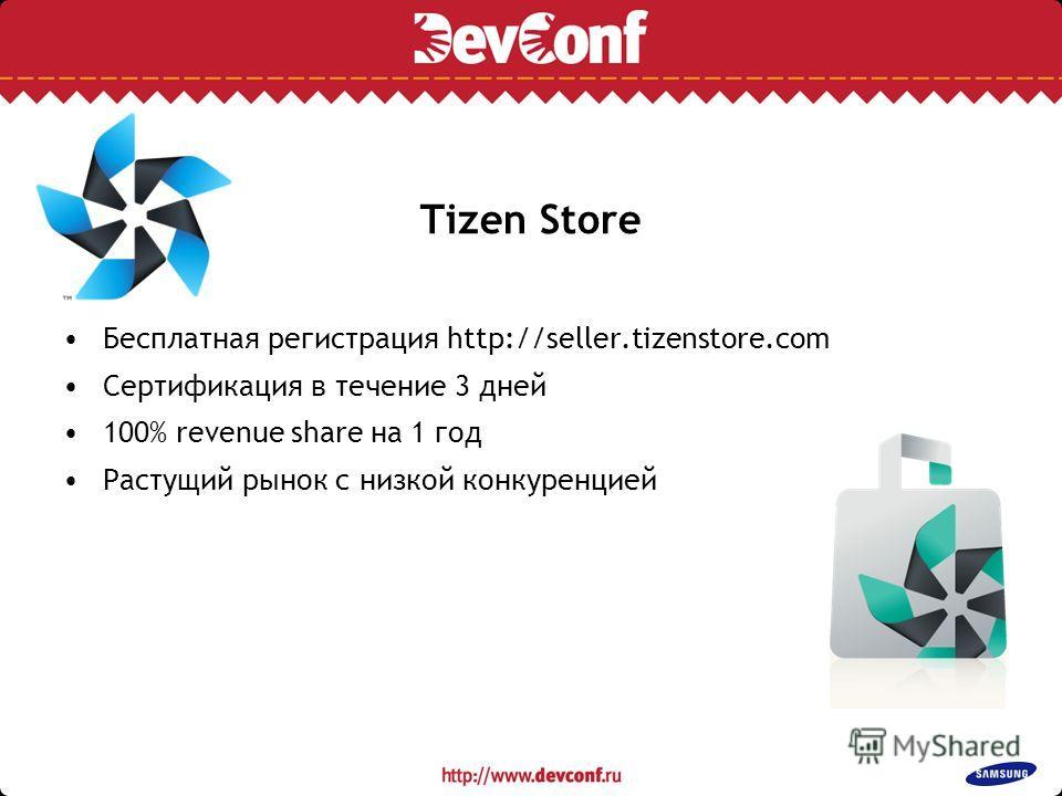 Tizen Store Бесплатная регистрация http://seller.tizenstore.com Cертификация в течение 3 дней 100% revenue share на 1 год Растущий рынок с низкой конкуренцией