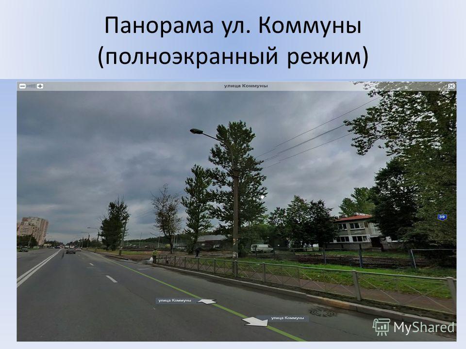 Панорама ул. Коммуны (полноэкранный режим)
