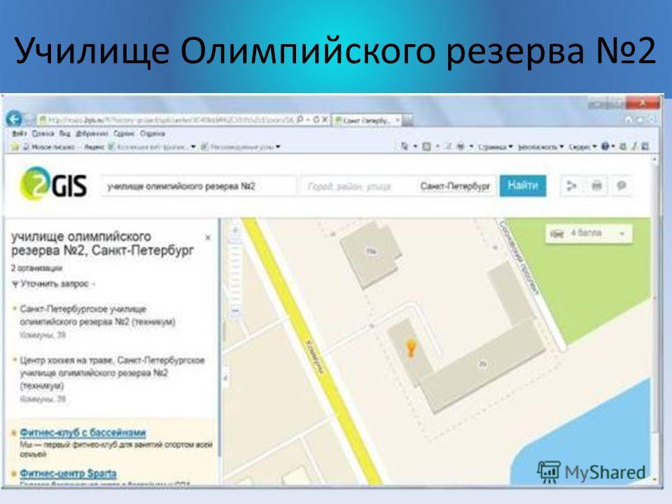 Училище Олимпийского резерва 2