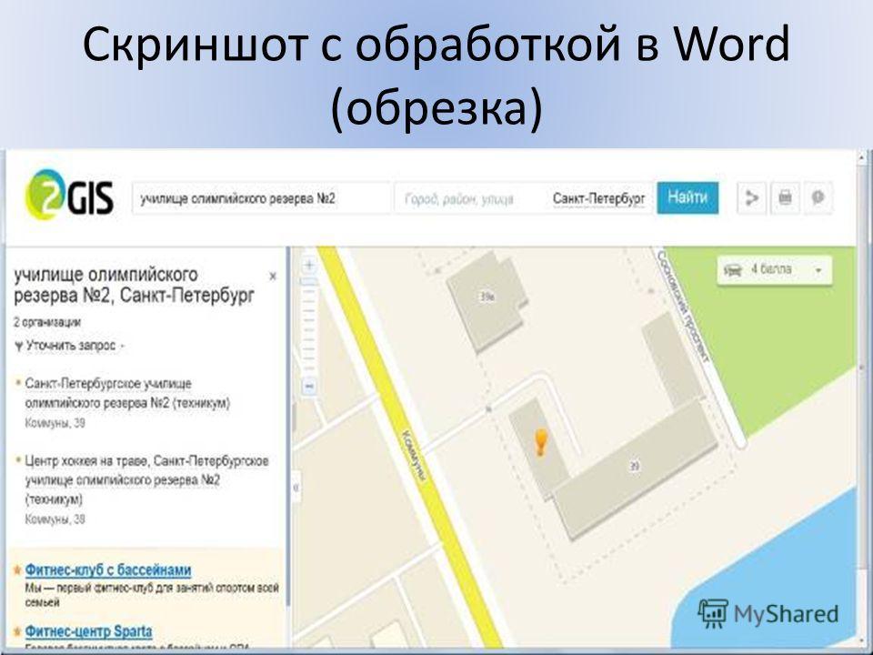 Скриншот с обработкой в Word (обрезка)