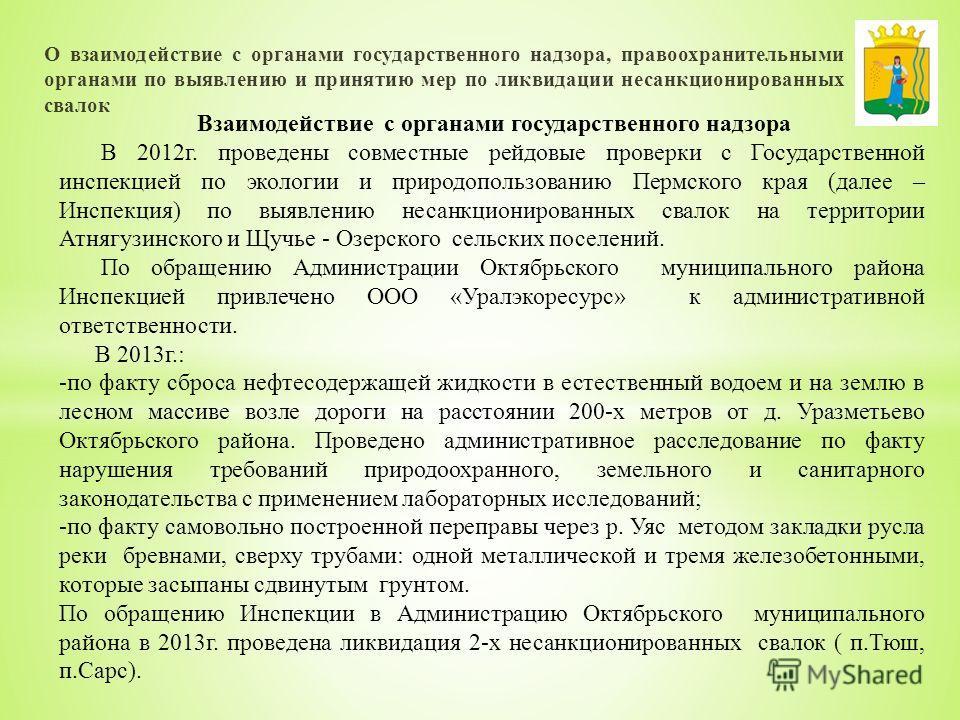 О взаимодействие с органами государственного надзора, правоохранительными органами по выявлению и принятию мер по ликвидации несанкционированных свалок Взаимодействие с органами государственного надзора В 2012 г. проведены совместные рейдовые проверк