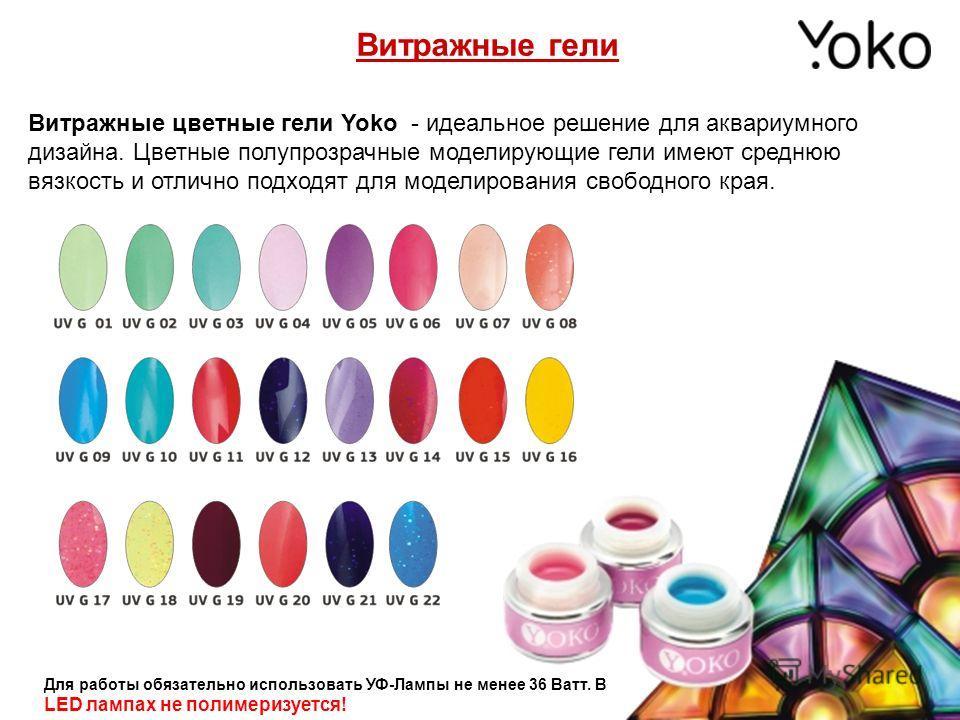 Витражные гели Витражные цветные гели Yoko - идеальное решение для аквариумного дизайна. Цветные полупрозрачные моделирующие гели имеют среднюю вязкость и отлично подходят для моделирования свободного края. Для работы обязательно использовать УФ-Ламп