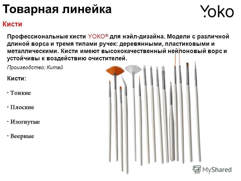 Профессиональные кисти YОКО для нэйл-дизайна. Модели с различной длиной ворса и тремя типами ручек: деревянными, пластиковыми и металлическими. Кисти имеют высококачественный нейлоновый ворс и устойчивы к воздействию очистителей. Товарная линейка Кис