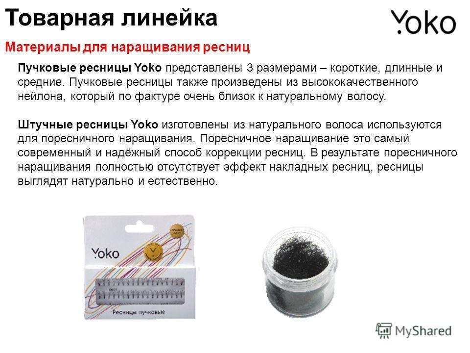 Товарная линейка Материалы для наращивания ресниц Пучковые ресницы Yoko представлены 3 размерами – короткие, длинные и средние. Пучковые ресницы также произведены из высококачественного нейлона, который по фактуре очень близок к натуральному волосу.